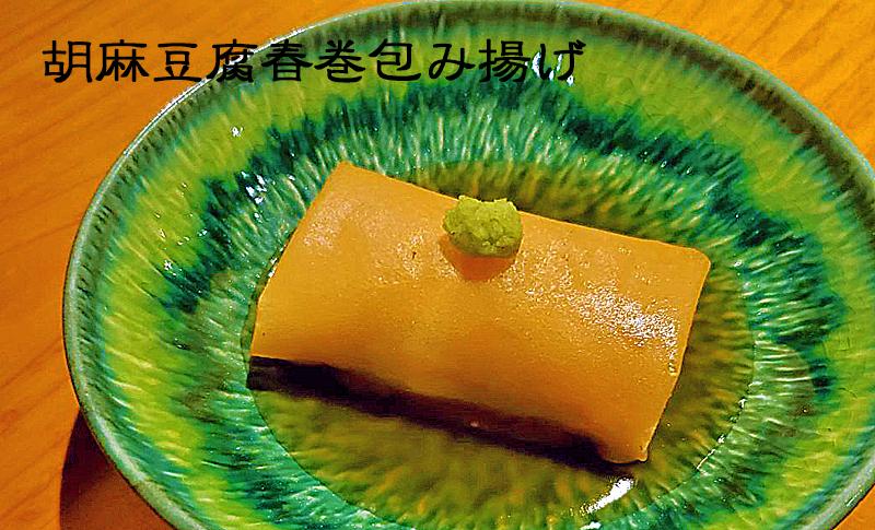 胡麻豆腐春巻包み揚げ